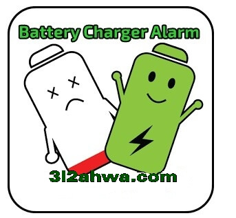 تطبيق Battery Charger Alarm
