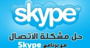 حل مشكلة Skype unable to connect